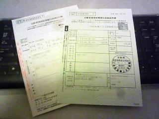自動車損害賠償責任保険証明書.JPG