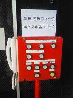 車種選択スイッチ.JPG