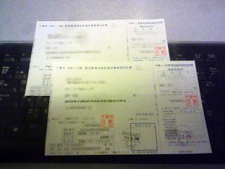 軽自動車税納税通知書兼領収証書.JPG