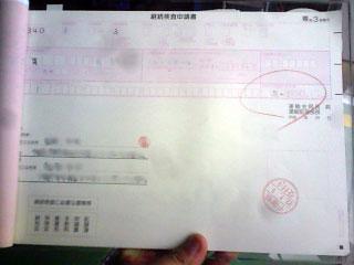 継続検査申請書.JPG