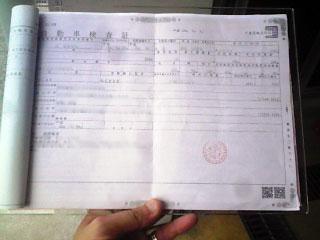 自動車検査証.JPG